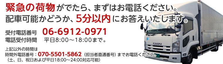 大阪府の運送業、西堤運送│運送・チャーター便・定期便・専属便・スポット便・プラスチック│
